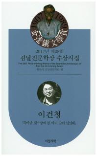 김달진문학상 수상시집(2017년 제28회)