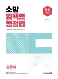 소방 임팩트행정법 입문서(2022)