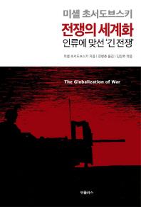 전쟁의 세계화