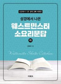 성경에서 나온 웨스트민스터 소요리문답(하)