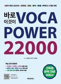 바로 이것이 VOCA Power 22000