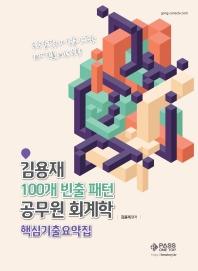 김용재 100개 빈출 패턴 공무원 회계학 핵심기출 요약집(2021)
