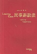 민사소송법 (LEADING CASE)
