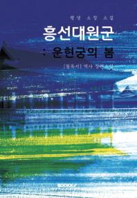 흥선대원군 : 운현궁의 봄 (역사 장편소설)