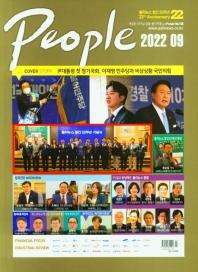 폴리피플(2020년 9월호)