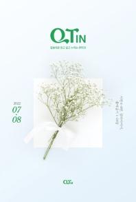 큐티인(QTIN)(작은글씨)(2021년 7/8월호)