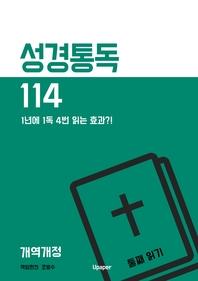 성경통독114(개역개정) 둘째 읽기
