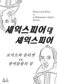 셰익스피어 대 셰익스피어-로미오와 줄리엣 vs 한여름밤의 꿈