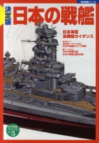 日本の戰艦 決定版