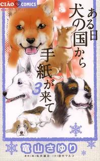 ある日犬の國から手紙が來て 3