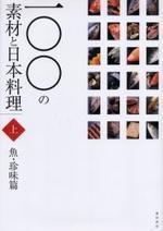 一ΟΟの素材と日本料理 上