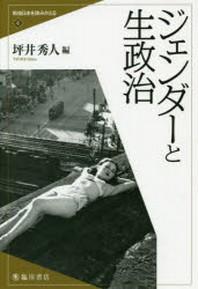 戰後日本を讀みかえる 4
