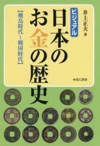 ビジュアル日本のお金の歷史 飛鳥時代~戰國時代