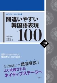 間違いやすい韓國語表現100 上級編