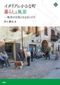 イタリアの小さな町暮らしと風景 地方が元氣になるまちづくり
