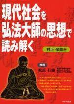 現代社會を弘法大師の思想で讀み解く