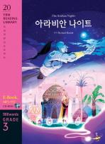 아라비안 나이트(900 WORD GRADE 3)