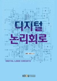 디지털논리회로(1학기, 워크북포함)