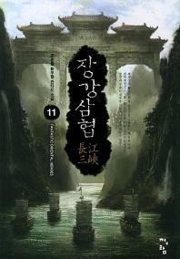 장강삼협. 11