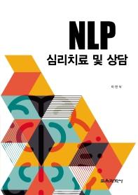 NLP 심리치료 및 상담