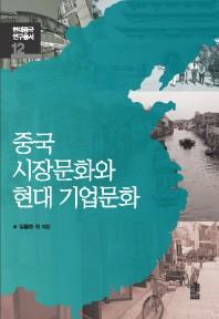중국 시장문화와 현대 기업문화