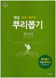 개념 뿌리뽑기 고등 한국사(2020)