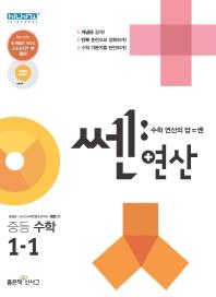 쎈연산 중학 수학 1-1(2021)