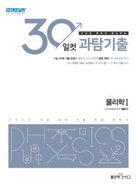 30일컷 과탐기출 고등 물리학1 기출 유형 전략서(2021)(2022 수능대비)