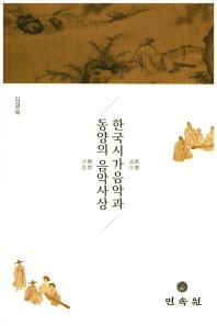 한국시가음악과 동양의 음악사상