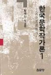 한국문학작가론 1