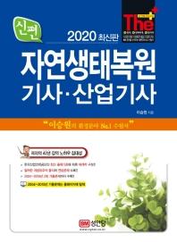 자연생태복원기사 산업기사(2020)