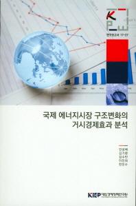 국제 에너지시장 구조변화와 거시경제효과 분석