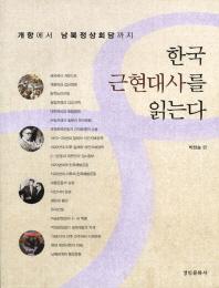 한국 근현대사를 읽는다