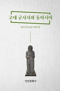 고대 군사사와 동아시아