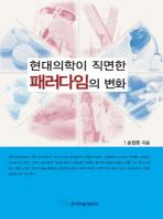 현대의학이 직면한 패러다임의 변화