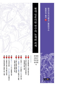현대 일본어학 연구의 논제와 과제
