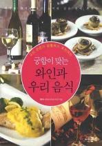 요리 전문가 양향자가 추천하는 궁합이 맞는 와인과 우리음식