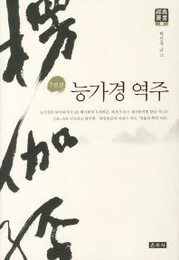 능가경 역주(7권본)