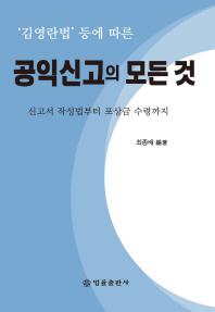 '김영란법' 등에 따른 공익신고의 모든 것