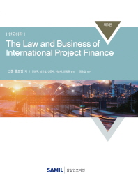 The Law and Business of International Project Finance: 한국어판