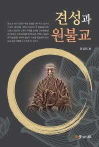 견성과 원불교
