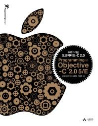 프로그래밍 오브젝티브 C 2.0