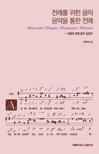 전례를 위한 음악, 음악을 통한 전례