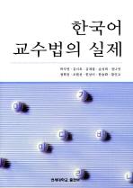 한국어 교수법의 실제
