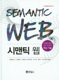 시맨틱 웹