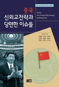 중국 신외교전략과 당면한 이슈들