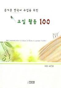 즐거운 한국어 수업을 위한 교실활동 100