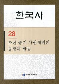 한국사. 28: 조선 중기 사림세력의 등장과 활동