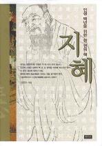 지혜(인생 백년을 위한 한권의 책)(고사성어)