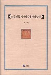 송강 정철 시가의 수용사적 탐색